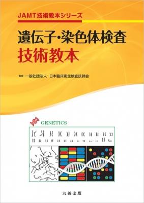 遺伝子・染色体検査技術教本 JAMT技術教本シリーズ