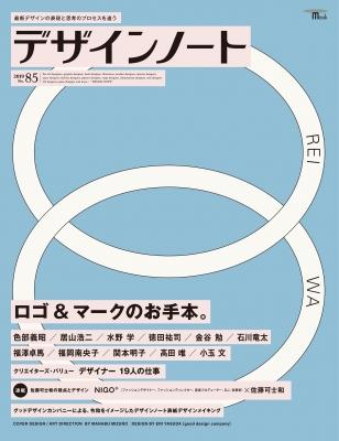 デザインノート No.85 最新デザインの表現と思考のプロセスを追う