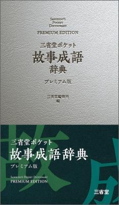 三省堂ポケット故事成語辞典 : 三省堂編修所   HMV&BOOKS online ...
