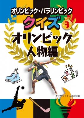 オリンピック・パラリンピッククイズ 3 オリンピック人物編