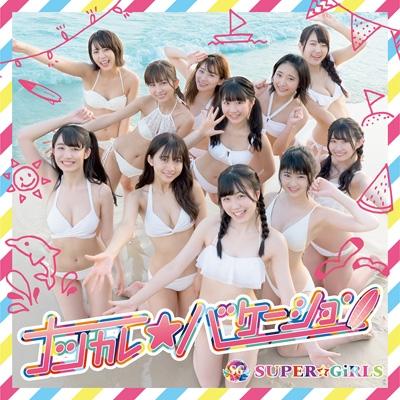 ナツカレ★バケーション (+Blu-ray)