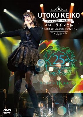 宇徳敬子 25th ANNIVERSARY 2018 スローライフと私 〜Let it go! UK Xmas PARTY!!〜
