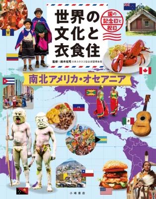 世界の文化と衣食住 国の記念日と祝日 4巻 南北アメリカ・オセアニア