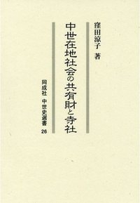 中世在地社会の共有財と寺社 同成社中世史選書