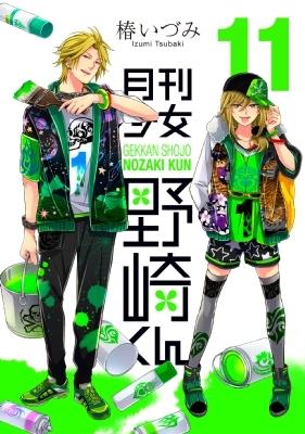 月刊少女野崎くん 11 ガンガンコミックスONLINE