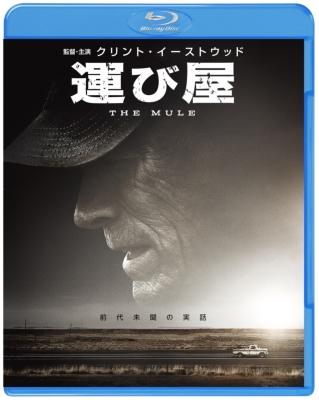 運び屋 ブルーレイ&DVDセット (2枚組)