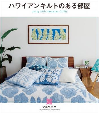 ハワイアンキルトのある部屋 Living with Hawaiian Quilts