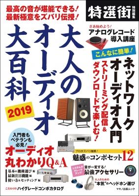 大人のオーディオ大百科 2019 マキノ出版ムック