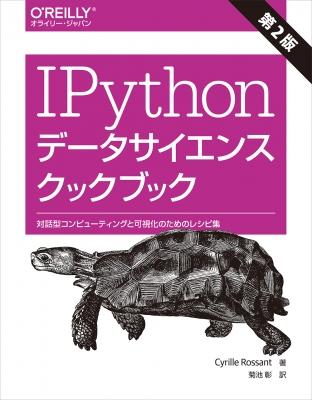 IPythonデータサイエンスクックブック 対話型コンピューティングと可視化のためのレシピ集