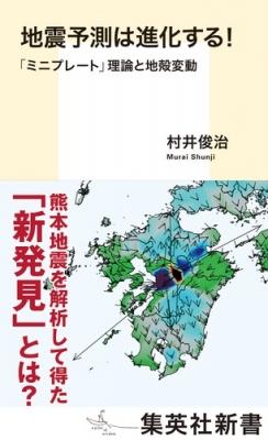 地震予測は進化する! 「ミニプレート」理論と地殻変動 集英社新書