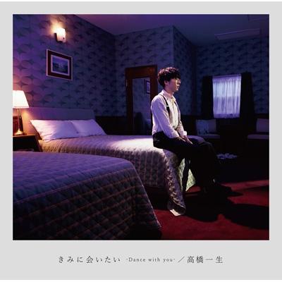きみに会いたい-Dance with you-【初回限定映像盤】(CD+DVD+ブックレット)