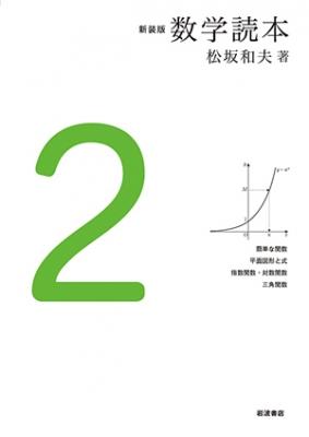 数学読本 2