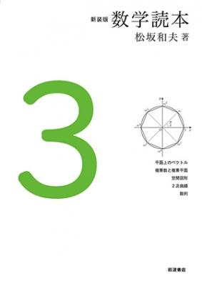 数学読本 3