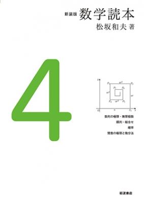 数学読本 4