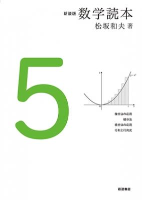 数学読本 5