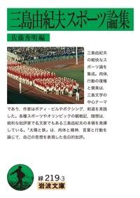 三島由紀夫スポーツ論集 岩波文庫