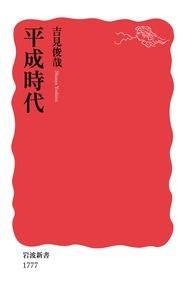 平成時代 岩波新書