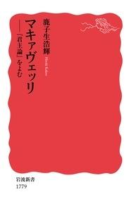 マキァヴェッリ 『君主論』をよむ 岩波新書