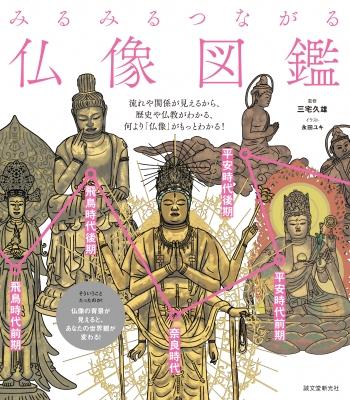 みるみるつながる仏像図鑑 流れや関係が見えるから、歴史や仏教がわかる、何より「仏像」がもっとわかる!