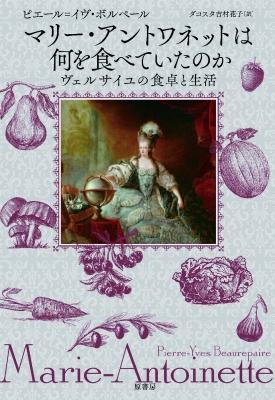 マリー・アントワネットは何を食べていたのか ヴェルサイユの食卓と生活