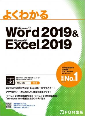 よくわかるMicrosoft Word2019 & Microsoft Excel2019