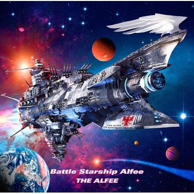 Battle Starship Alfee 【初回限定盤B】