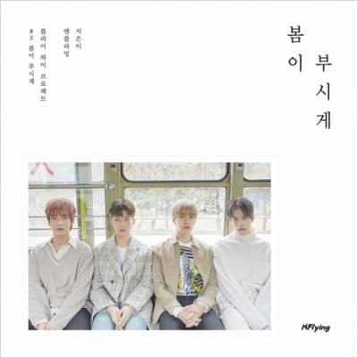 5th Mini Album: 春が眩しい