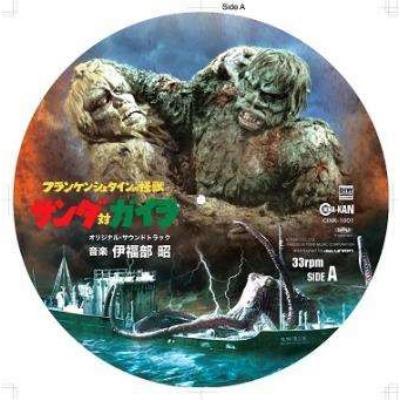 フランケンシュタインの怪獣 サンダ対ガイラ オリジナル・サウンドトラック (ピクチャーディスク仕様/アナログレコード)