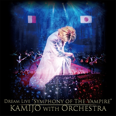 "Dream Live ""Symphony of The Vampire"" KAMIJO with Orchestra"
