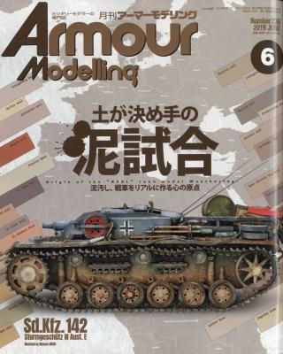 Armour Modelling (アーマーモデリング)2019年 6月号