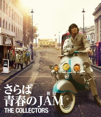 映画「さらば青春のJAM」 (Blu-ray+CD)