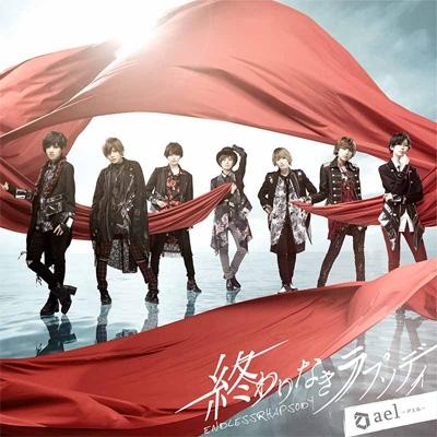 終わりなきラプソディ 【初回限定盤A】(+DVD)