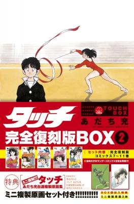 タッチ完全復刻版BOX 2