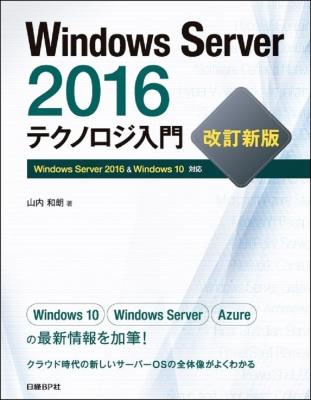Windows Server2016テクノロジ入門
