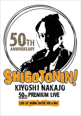 KIYOSHI NAKAJO 50TH ANNIVERSARY PREMIUM DVD LIVE AT 大阪 なんばHATCH -SHIGOTONIN!-