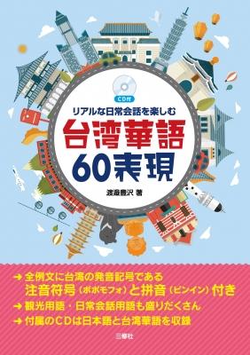 リアルな日常会話を楽しむ台湾華語60表現