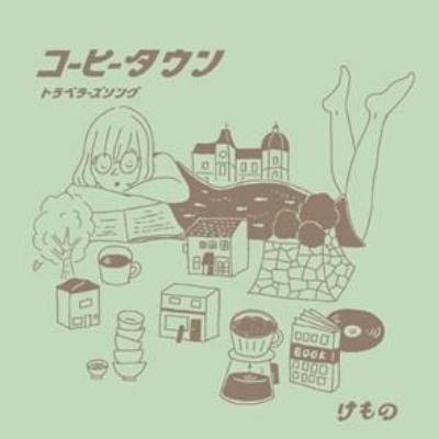 コーヒータウン/トラベラーズソング (7インチシングルレコード)