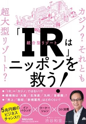 「IR」はニッポンを救う! カジノ?それとも超大型リゾート?