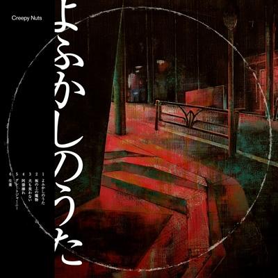 よふかしのうた 【ライブDVD盤】(+DVD)