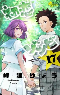 初恋ゾンビ 17 少年サンデーコミックス