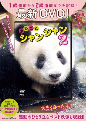 DVD まるごとシャンシャン 2