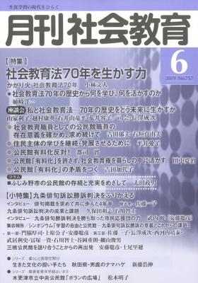 月刊社会教育 2019年 6月号