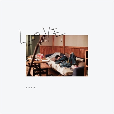LOVE 【完全生産限定盤】(CD+大判フォトブック)