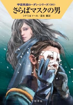 さらばマスクの男 宇宙英雄ローダン・シリーズ ハヤカワ文庫