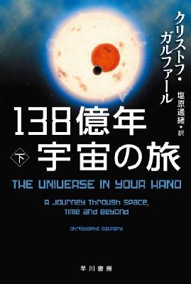 138億年宇宙の旅 下 ハヤカワ・ノンフィクション文庫