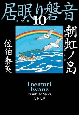 朝虹ノ島 居眠り磐音 10 決定版 文春文庫