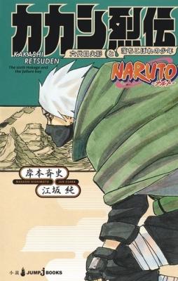 カカシ烈伝六代目火影と落ちこぼれの少年 NARUTO—ナルト— Jump J Books