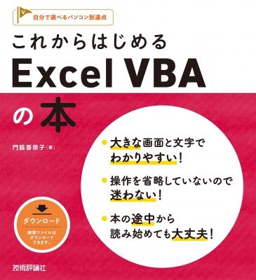 これからはじめるExcel VBAの本 自分で選べるパソコン到達点