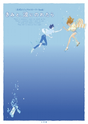 公式ビジュアルストーリーbook きみと、波にのれたら コミックス単行本
