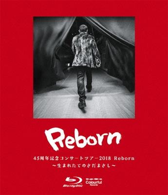 さだまさしコンサートツアー2018 Reborn〜生まれたてのさだまさし〜(Blu-ray)